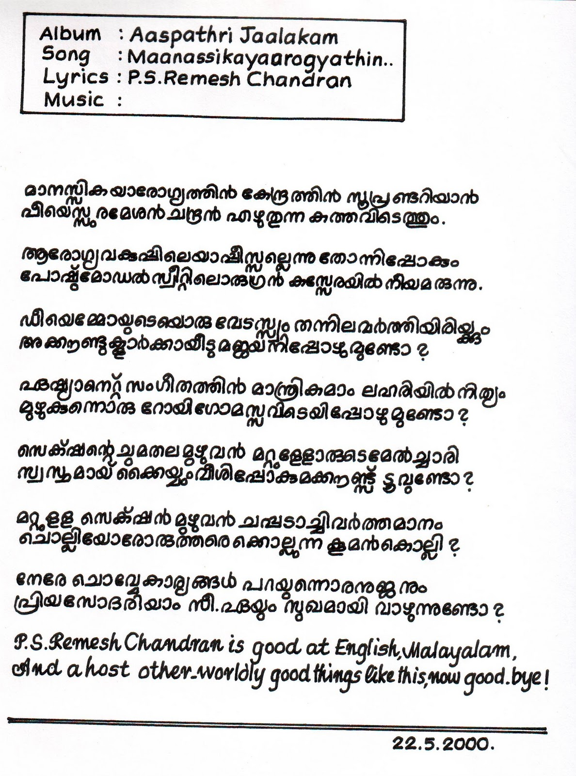 How To Make A Thesis Statement For An Essay  Meaning Of Essay In Malayalam English Composition Essay Examples also Short Essays In English Meaning Of Essay In Malayalam  Meaning Of Dissertation In Malayalam  How To Write A Good Thesis Statement For An Essay