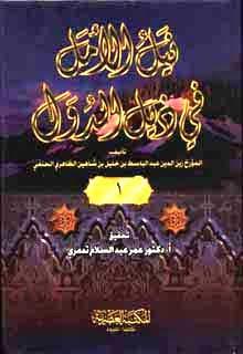 كتاب نيل الأمل في ذيل الدول - لابن شاهين الحنفي ( 9 مجلدات )