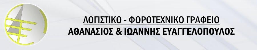 Λογιστικό - Φοροτεχνικό Γραφείο Γρεβενών - Αθανάσιος & Ιωάννης  Ευαγγελόπουλος