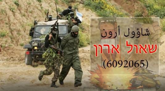 """غزة: كتائب """"القسّام"""" تعلن أسر الجندي الإسرائيلي شاؤول آرون"""