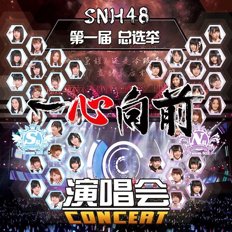 SNH48: Revelado o Nome do 6º EP + NEWS Tumblr_n7rawg3a5S1ri7x69o2_1280
