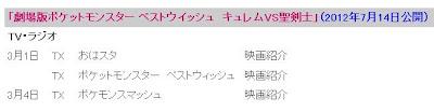 Toho Movie Media Info