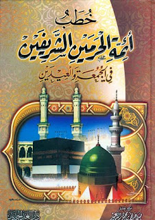 حمل كتاب خطب أئمة الحرمين الشريفين في الجمعة والعيدين - صلاح الدين السعيد