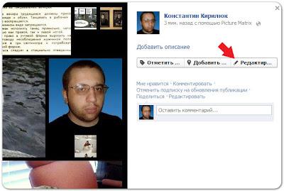 как отредактировать описание фотографии в хронике Facebook