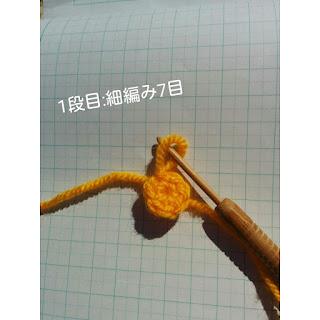 細編み7目をわの作り目に編み入れる