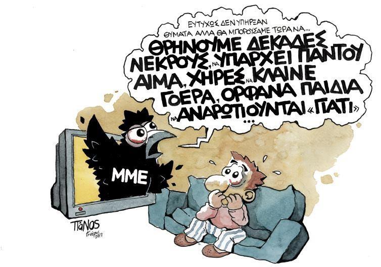 ΝΙΚΟΣ ΧΑΤΖΗΓΙΑΝΝΑΚΗΣ