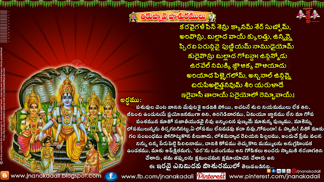 Best Dhanurmasam greetings telugu quotes wall papers images SMS WhatsApp messages poems shayari kavithalu in Telugu English Hindi Tamil kannada. Kartheeka Masam 2015 greetings telugu quotes Best Tiruppavai Vratavidhanam Quotes Greetings in Telugu BestDhanurMasam Quotes Greetings in Telugu, Happy Deepavali2015 Quotes in telugu, Goddess Godadeavi Hd Wallpapers images pictures photos for Dhanurmasam, Hindu goddess Godadeavi Lord Ranganatha wallpapers, Best Dhanurmasam Quotes greetings wallpapers images pictures poems shayari kavitalu in hindi telugu English tamil kannada bengali and marathi. Tiruppavai  Quotes Greetings wallpapers in hindi Here is Happy Dhanurmasam Quotes Greetings wallpapers in hindi, Best Diwali Quotes greetings wallpapers images pictures photos messages poems information sheyari kavitalu in telugu English hindi tamil kannada, Hindu god wallpapers, Goddess Godadeavi images pictures wallpapers for Dhanurmasam .Best Dhanurmasam Quotes Wallpapers greetings wishes messages SMS Here is Tiruppavai Vratavidhanam Wallpapers greetings wishes messages SMS in Hindi Telugu English Tamil Kannada Bengali marathi, Best Dhanurmasam  2015 Greetings Wishes Quotes messages poems information in telugu English hindi kannada tamil, Best Hindu god wallpapers Lord Ranganatha pictures photos images wallapapers greetings. Happy  Dhanurmasam 2015 Telugu Quotes greetings images wallpapers Happy Dhanurmasam 2015 Telugu Quotes greetings images wallpapers pictures photos in telugu English hindi tamil kannada Malayalam Marathi bengali, Best Tiruppavai Telugu Quotes Greetings images wallpapers, Happy Diwali2015 Quotes greetings wishes images wallpapers in telugu English hindi kannada tamil Bengali marthi, Best Dhanussamkramanam 2015 Quotes greetings wishes images wallpapers in telugu English hindi kannada tamil Bengali marthi. Kartheeka Masam Telugu Quotes Greetings images wallpapers Best Tiruppavai  Stories day by day Telugu Quotes Greetings images wallpapers, Happy Dhanurmasam 201