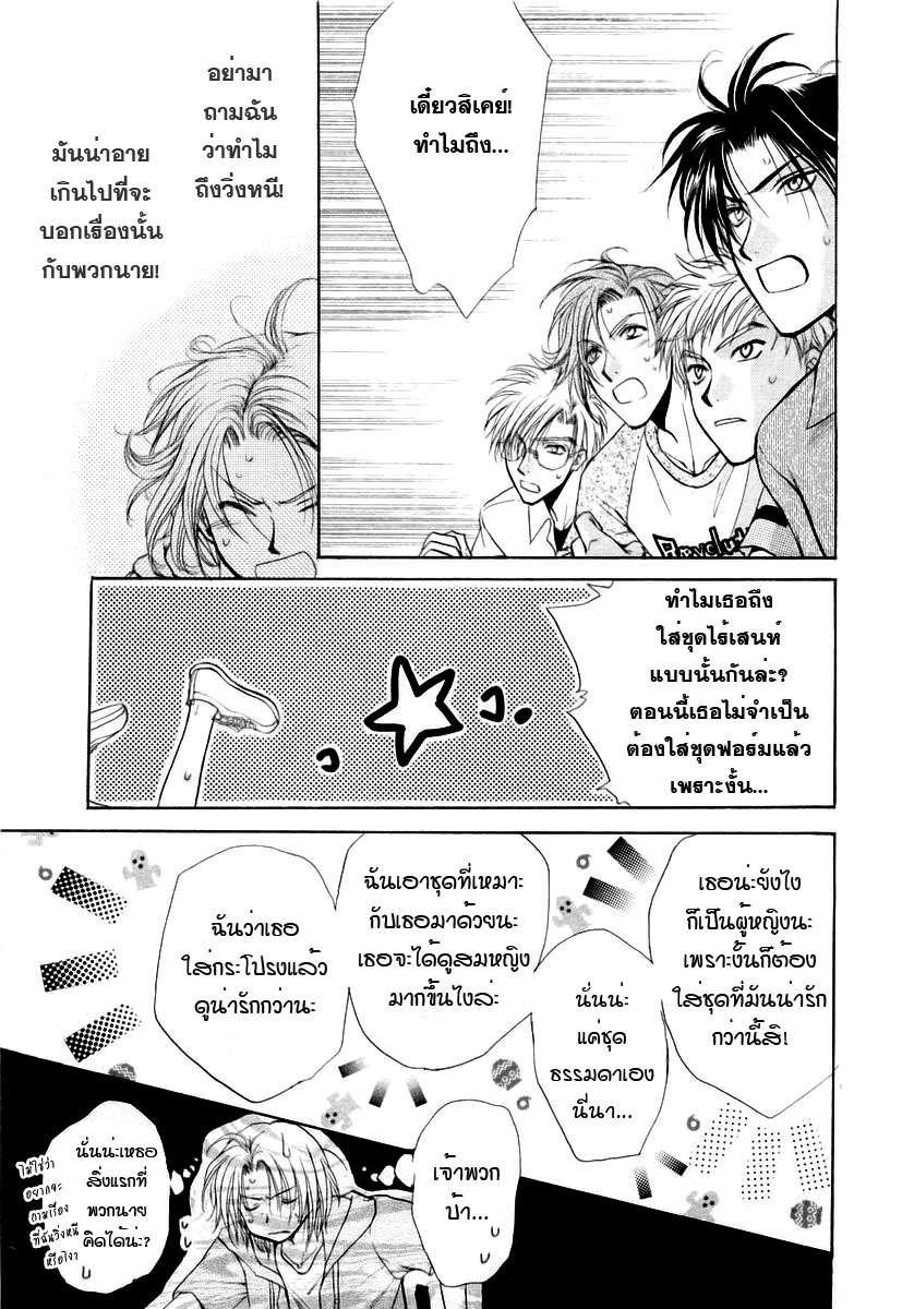 อ่านการ์ตูน Kakumei no Hi 4 ภาพที่ 36