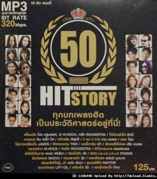 Download [Mp3]-[History Music] RS 50 HITSTORY 50 บทเพลงฮิตเป็นประวัติศาสตร์อยู่ที่นี่ (MP3 BIT RATE 320kbps.) [Shared] 4shared By Pleng-mun.com