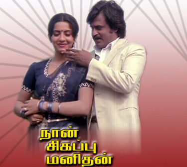 Watch Naan Sigappu Manithan (1985) Tamil Movie Online