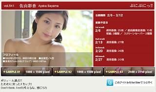 top2 KubS Webr Vol.541 佐山彩香 Ayaka Sayama「ぷにぷにつ!!」 [98P+10HQ+9WP+2SS] 05160