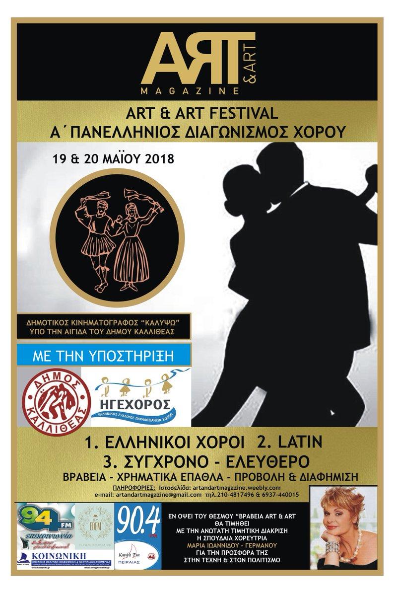 Α΄ Πανελλήνιος Διαγωνισμός Χορού διοργανώνει το ART και ART FESTIVAL