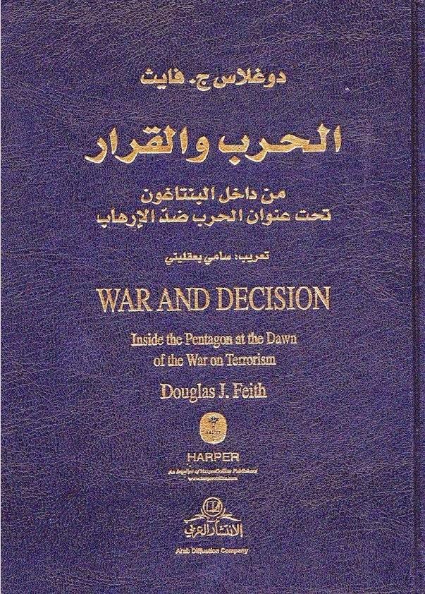 الحرب والقرار من داخل البنتاغون تحت عنوان الحرب ضد الإرهاب - دوغلاس ج. فايث pdf