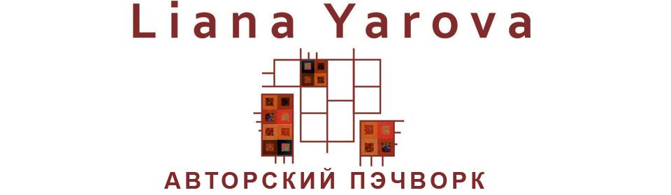 Авторский пэчворк Liana Yarova