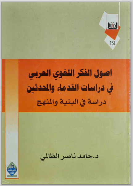 أصول الفكر اللغوي العربي في دراسات القدماء والمحدثين