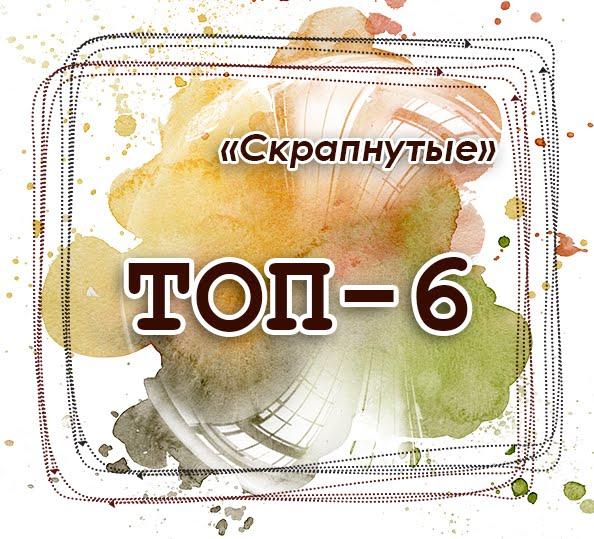 """Топ 6  в задании """"Желто-зеленое"""" (05.04-04.05)"""