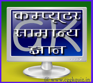 its computer gk [samanya gyan] in hindi include all full forms & type of computer virus, network, internet, homepage, search engine-google, yahoo, bing, email-msn, light pan device like questions and answers online quiz free pdf download etc.