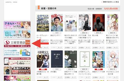 BookLive!トップページちょっと下に「三省堂書店 デジ本プラス」バナーがある