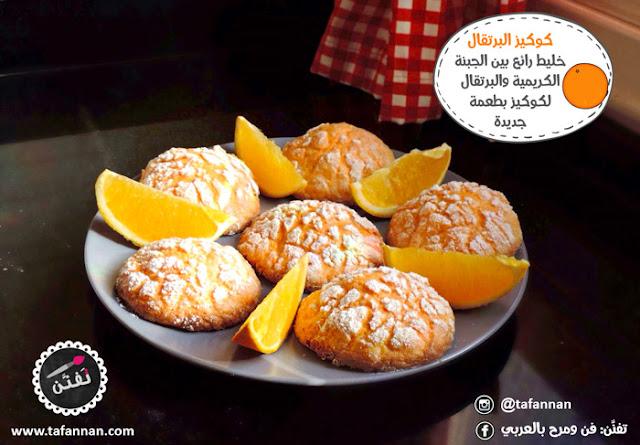 كوكيز بالبرتقال orange cookies great for children
