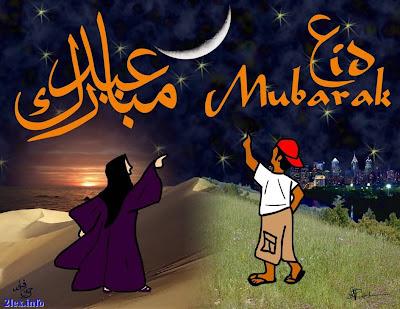 مسجات العيد الفطر 2013