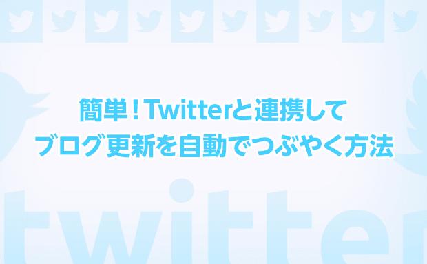 簡単!Twitterと連携してブログ更新を自動でつぶやく方法