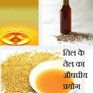 तिल के तेल का औषधीय प्रयोग | Health Benefits of Sesame Oil