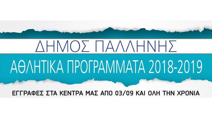 Αθλητικά Προγράμματα Δήμου Παλλήνης