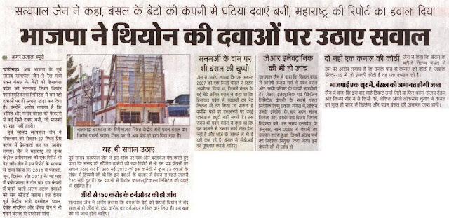 सत्य पाल जैन ने कहा, बंसल के बेटों की कम्पनी में घटिया दवाएं बनीं, महाराष्ट्र की रिपोर्ट का हवाला दिया
