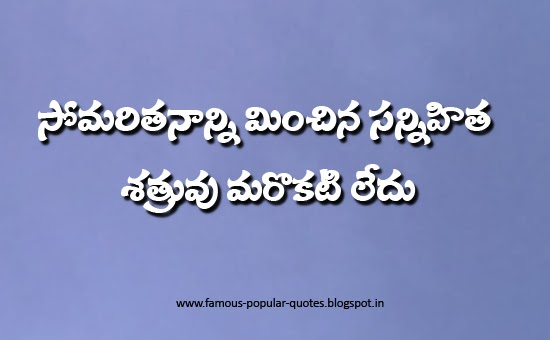 Telugu Motivational Quotes