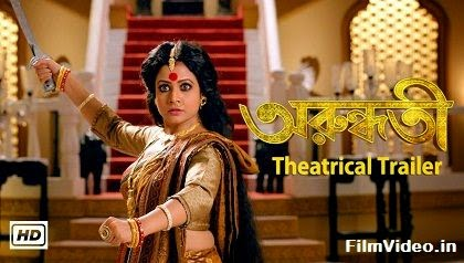 Arundhati (2014) Theatrical Official HD Trailer Watch Online