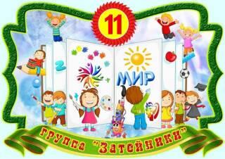 """Группа """"ЗАТЕЙНИКИ"""" МАДОУ """"Детский сад № 27"""""""