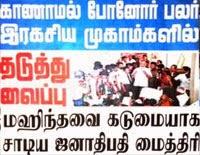 Indraiya Tamil Sinhala News Papers : 05-03-2015