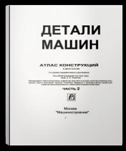 sách nga, Tập bản vẽ cơ sở thiết kế máy