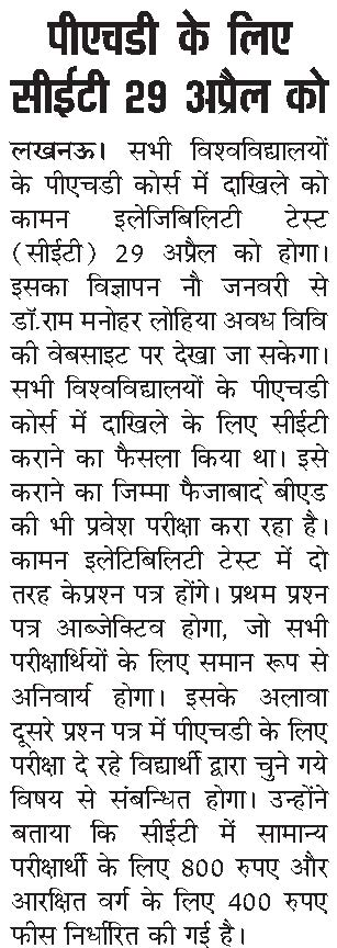 Amar Ujala Epaper Lucknow http://admissionphd.blogspot.com/2012/06/up-combined-phd-cet-answer-key-2012.html