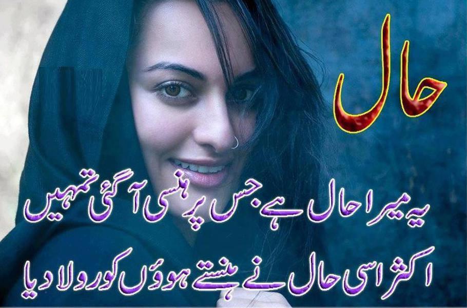 Change.....Begins Now: Urdu Shayari SMS, Friendship Shayari SMS