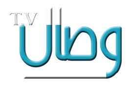 index قناة وصال بث مباشر اونلاين   wesal live tv