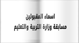 رابط الاستعلام عن النتيجة النهائيه لمسابقة وزارة التربيه والتعليم 2015 بجميع المحافظات