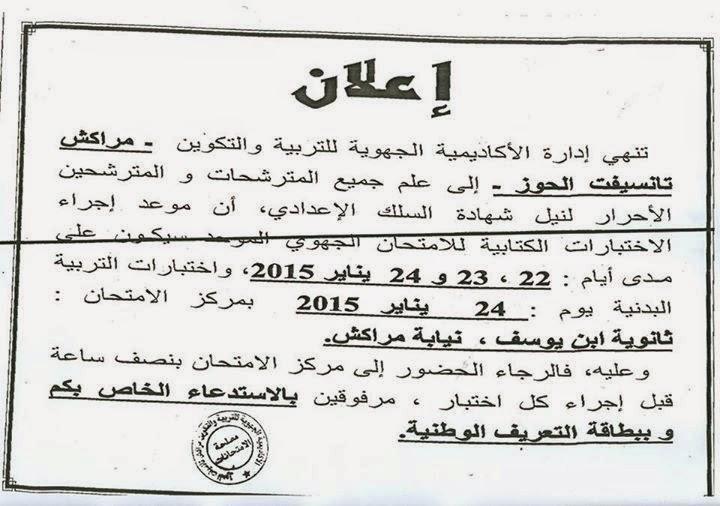 إعلان هام إلى المترشحين والمترشحات الأحرار لنيل شهادة السلك الإعدادي بجهة مراكش تانسيفت الحوز