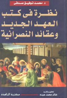نظرة في كتب العهد الجديد و عقائد النصرانية