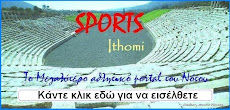 SPORTS Ithomi