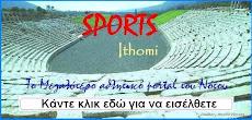 SPORTS Ithomi