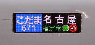 こだま号名古屋表示 N700系