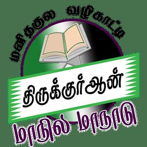 திருக்குர்ஆன் மாநில மாநாடு