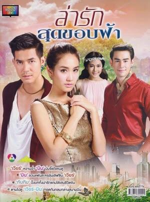 Lah Ruk Sut Kob Fah 2014 poster