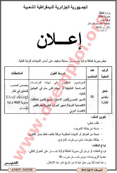إعلان مسابقة توظيف في مديرية الطاقة لولاية بشار أوت 2015 Bechar