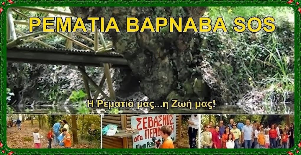 ΡΕΜΑΤΙΑ ΒΑΡΝΑΒΑ SOS
