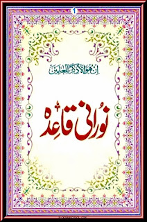 Noorani Qaida by Shaykh Noor Muhammad