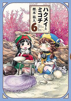 Hakumei to Mikochi Manga