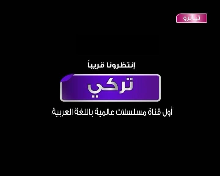 تردد قناة الانوار 2 الجديد http://eyoon-masr.blogspot.com/2012/04/time-turki-channel-frequency-nilesat.html