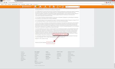 Как удалить страницу в Одноклассниках?